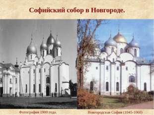 Софийский собор в Новгороде. Фотография 1900 года. Новгородская София (1045-