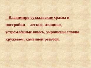 Владимиро-суздальские храмы и постройки – легкие, изящные, устремлённые ввыс