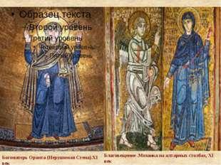 Богоматерь Оранта (Нерушимая Стена).XI век Благовещение .Мозаика на алтарных