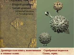Древнерусская книга, выполненная Серебряные подвески. в технике скани. Скань