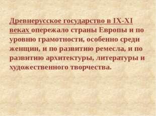 Древнерусское государство в IX-XI веках опережало страны Европы и по уровню