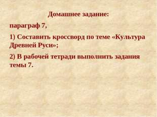 Домашнее задание: параграф 7, 1) Составить кроссворд по теме «Культура Древн