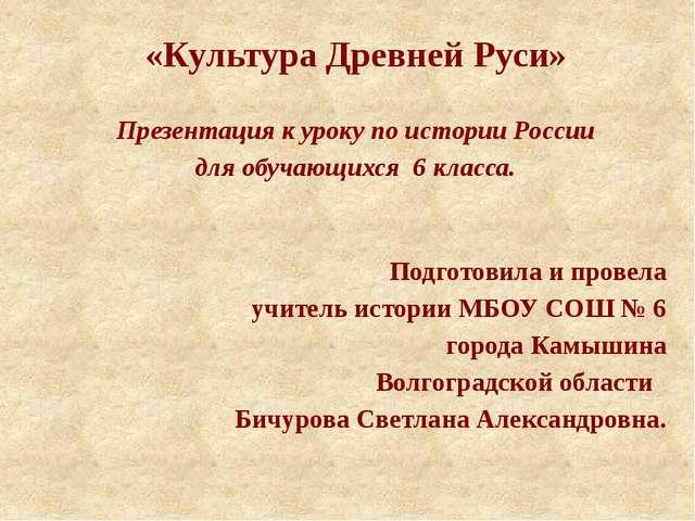 «Культура Древней Руси» Презентация к уроку по истории России для обучающихс...