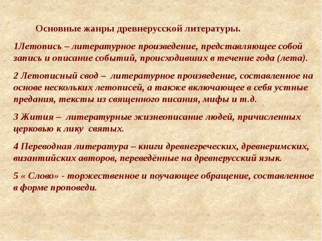 Основные жанры древнерусской литературы. 1Летопись – литературное произведен...