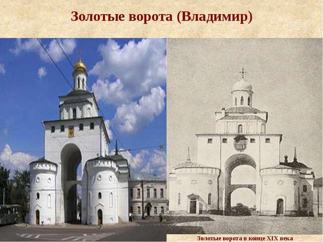 Золотые ворота (Владимир) Золотые ворота в конце XIX века