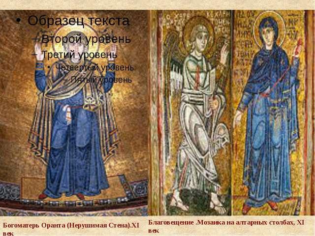 Богоматерь Оранта (Нерушимая Стена).XI век Благовещение .Мозаика на алтарных...
