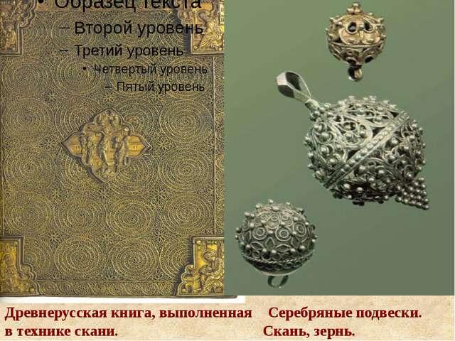 Древнерусская книга, выполненная Серебряные подвески. в технике скани. Скань...