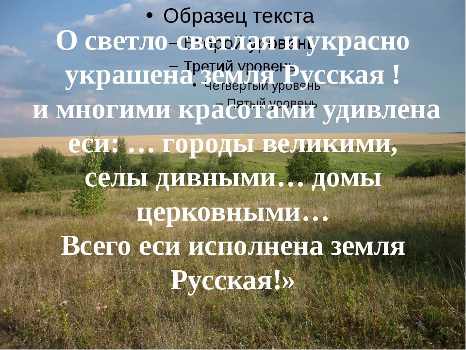 О светло светлая и украсно украшена земля Русская ! и многими красотами удивл...