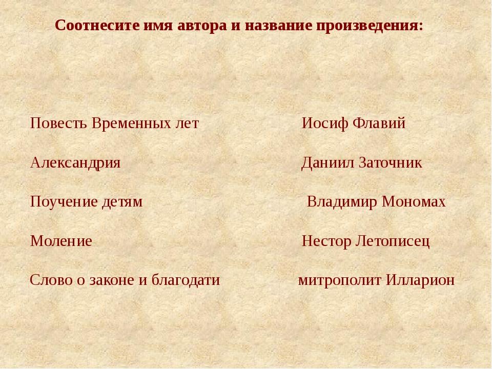 Соотнесите имя автора и название произведения: Повесть Временных лет Иосиф Ф...