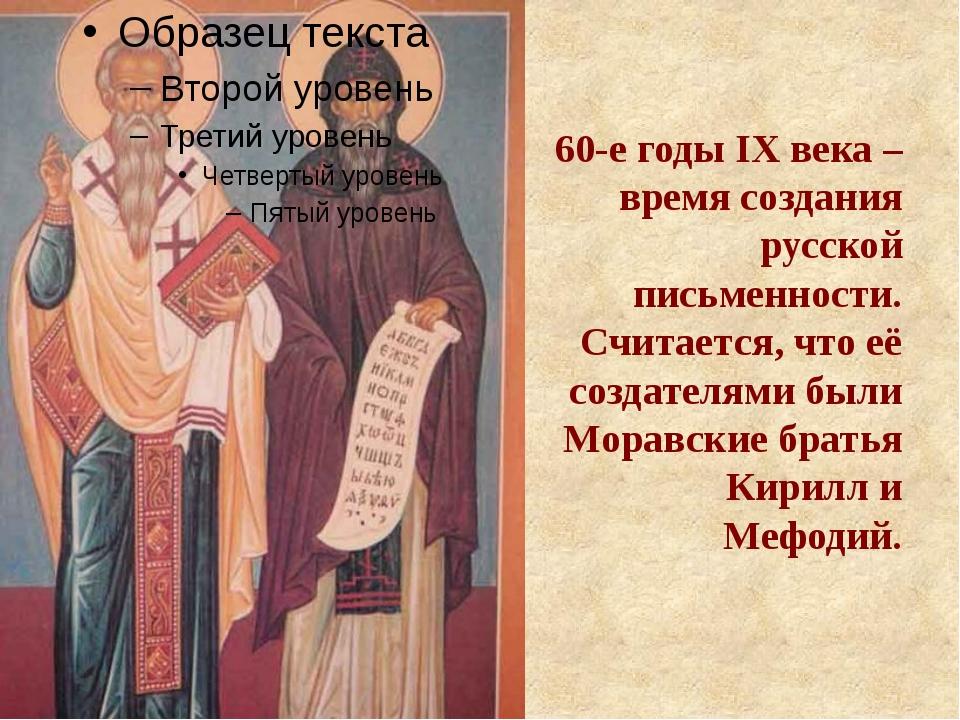 60-е годы IX века – время создания русской письменности. Считается, что её с...