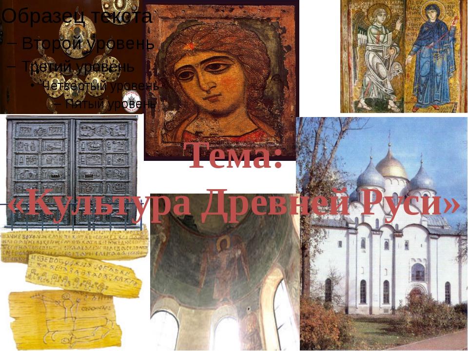 Тема: «Культура Древней Руси»