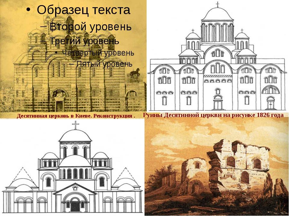 Руины Десятинная церковь в Киеве. Реконструкция . Руины Десятинной церкви на...