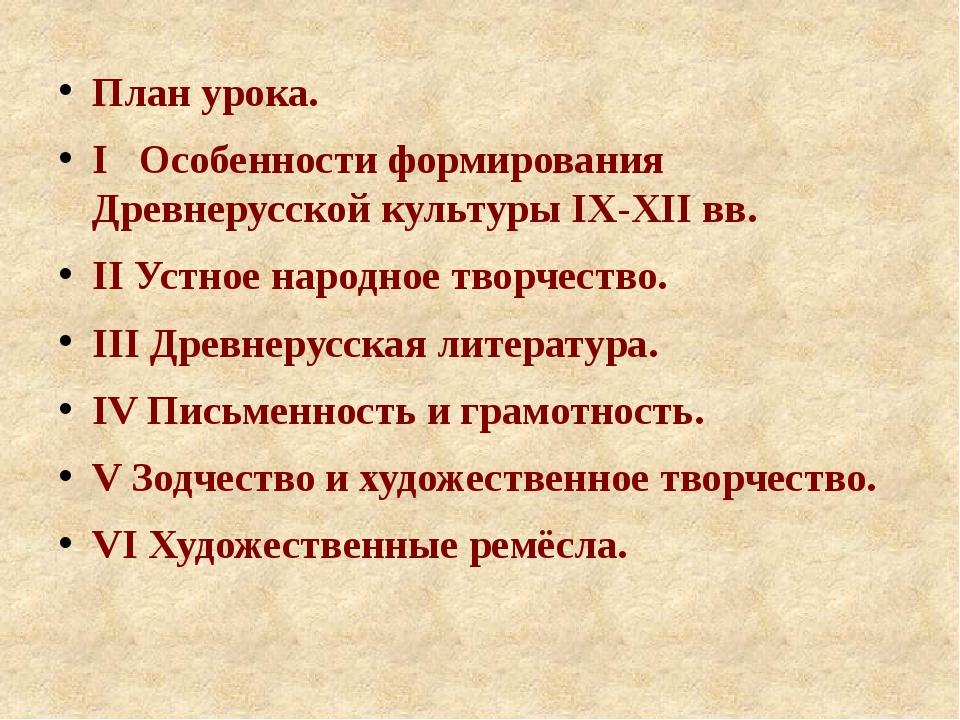 План урока. I Особенности формирования Древнерусской культуры IX-XII вв. II...