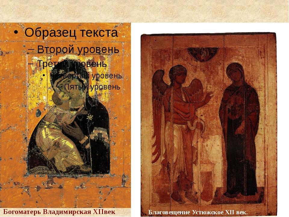 Богоматерь Владимирская XIIвек Благовещение Устюжское XII век.