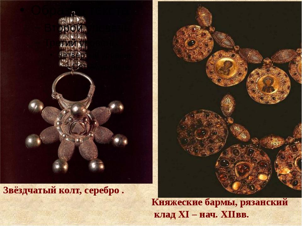 Звёздчатый колт, серебро . Княжеские бармы, рязанский клад XI – нач. XIIвв.