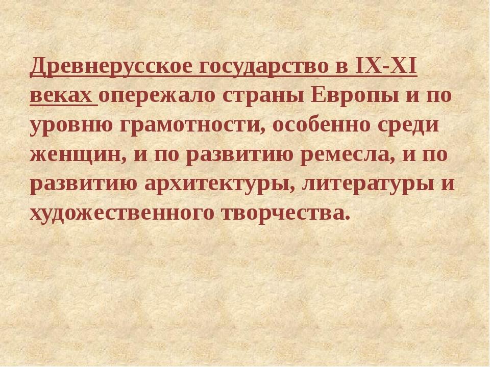 Древнерусское государство в IX-XI веках опережало страны Европы и по уровню...