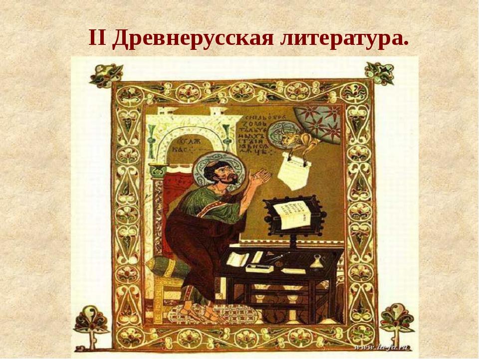 II Древнерусская литература.