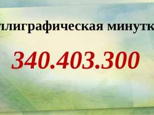 340.403.300 Каллиграфическая минутка