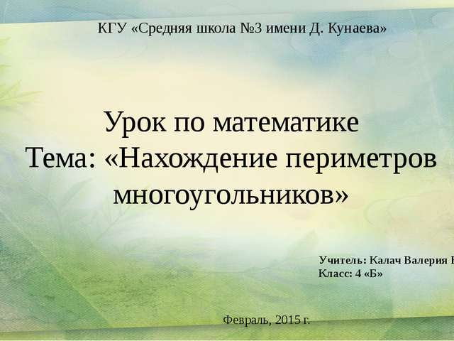 КГУ «Средняя школа №3 имени Д. Кунаева» Урок по математике Тема: «Нахождение...