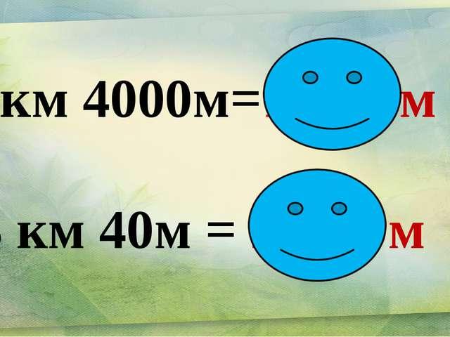 12км 4000м=16000м 23 км 40м = 23040м