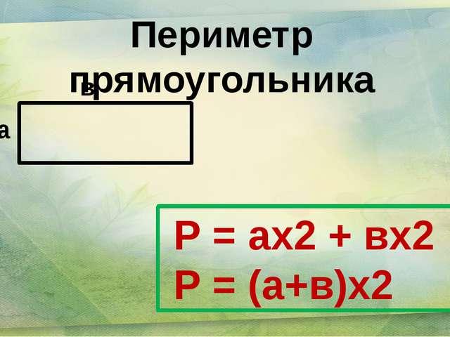 Периметр прямоугольника в Р = ах2 + вх2 Р = (а+в)х2 а
