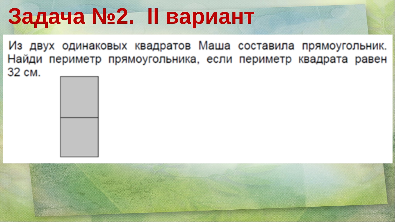 Задача №2. II вариант
