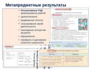 Регулятивные УУД: формирование умений целеполагания выдвижения гипотез планир