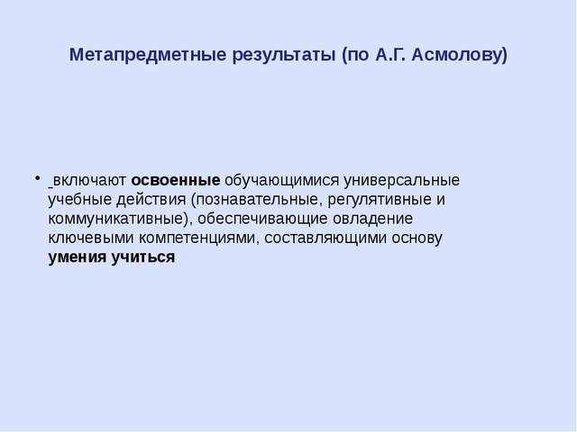 Метапредметные результаты (по А.Г. Асмолову) включаютосвоенные обучающимися...