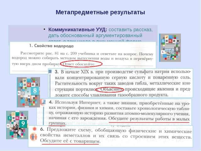 Метапредметные результаты Коммуникативные УУД: составить рассказ, дать обосно...