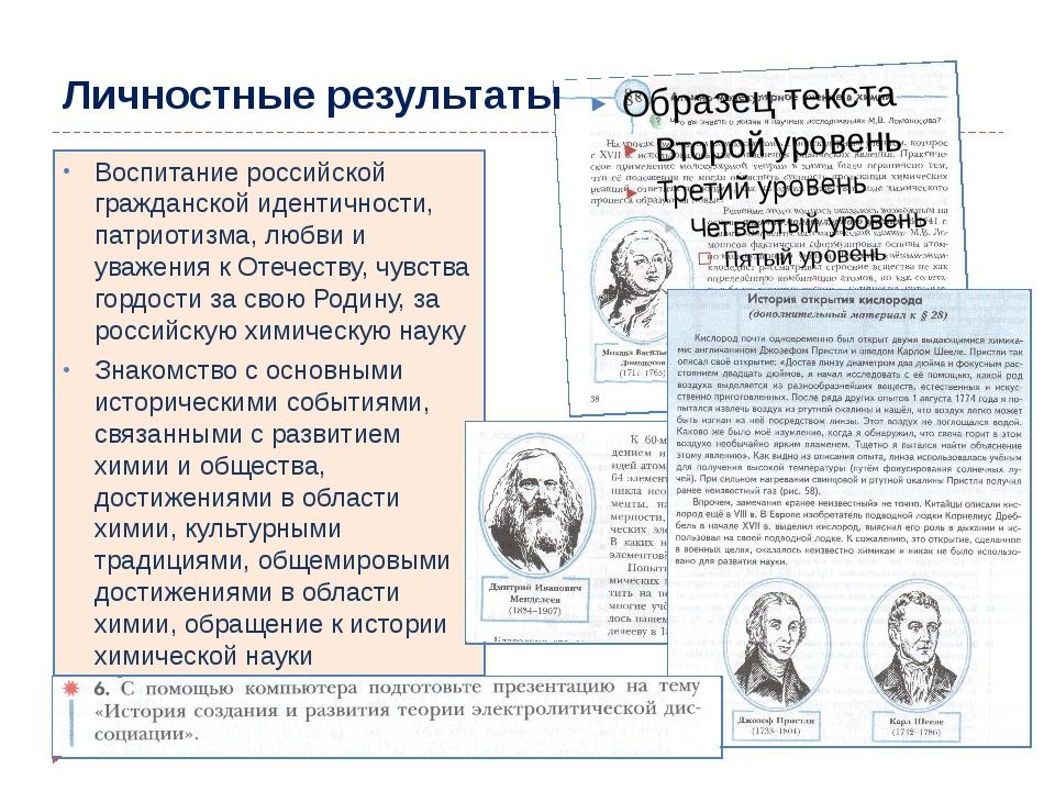 Личностные результаты Воспитание российской гражданской идентичности, патриот...