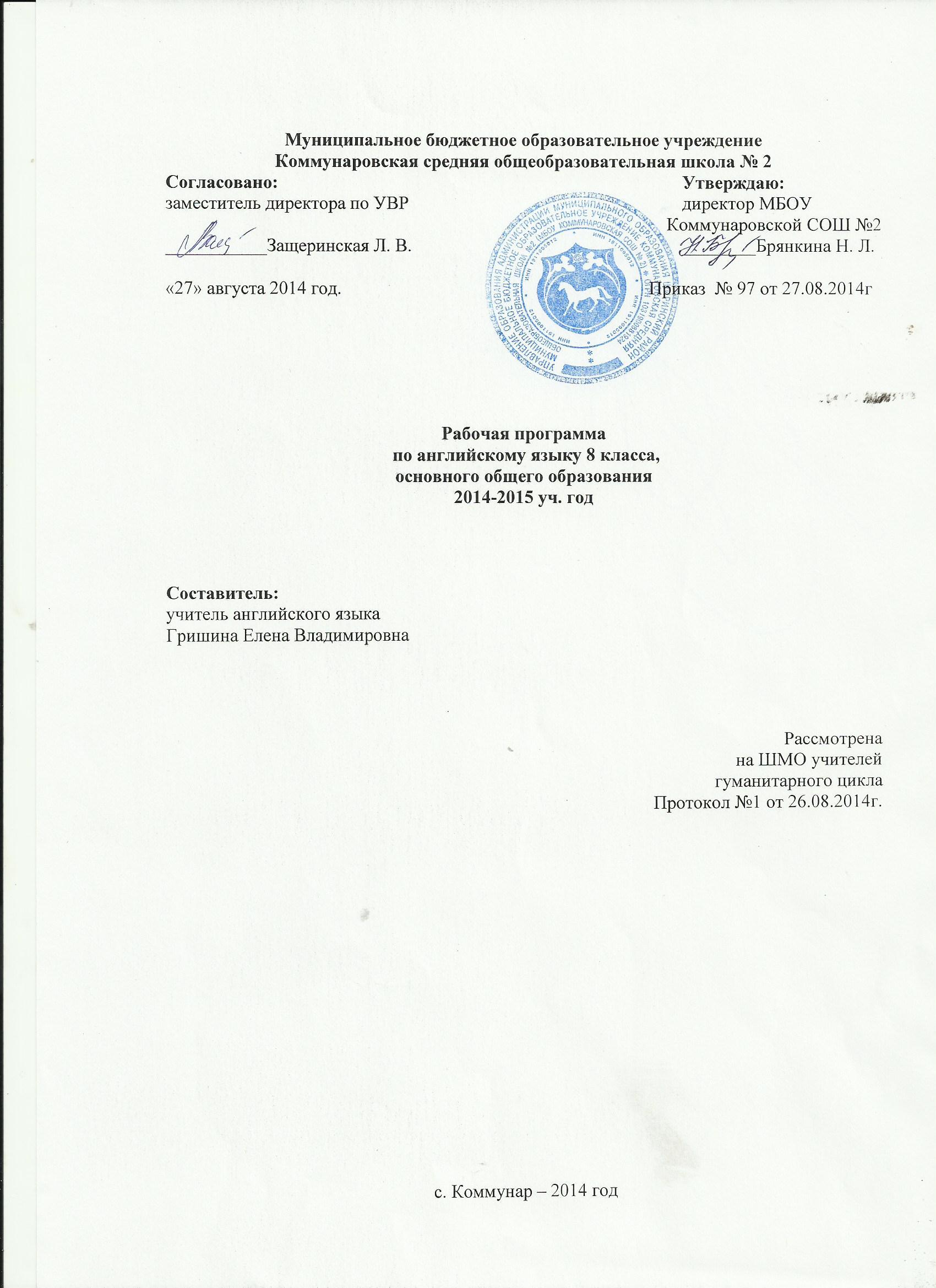 Рабочая программа по английскому языку для класса УМК М З  i тит Гришина 8 кл jpg