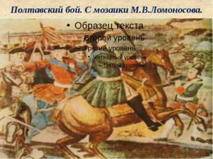 Полтавский бой. С мозаики М.В.Ломоносова.