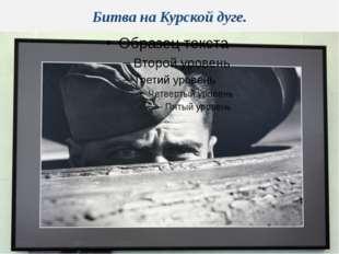 Битва на Курской дуге.
