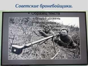 Советские бронебойщики.