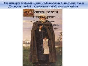 Святой преподобный Сергий Радонежский благословил князя Дмитрия на бой и пред