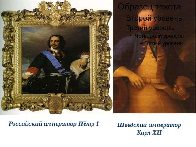 Российский император Пётр I Шведский император Карл XII