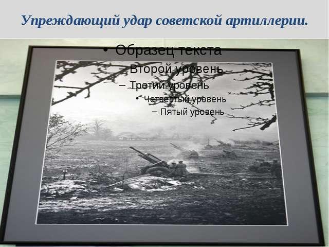 Упреждающий удар советской артиллерии.