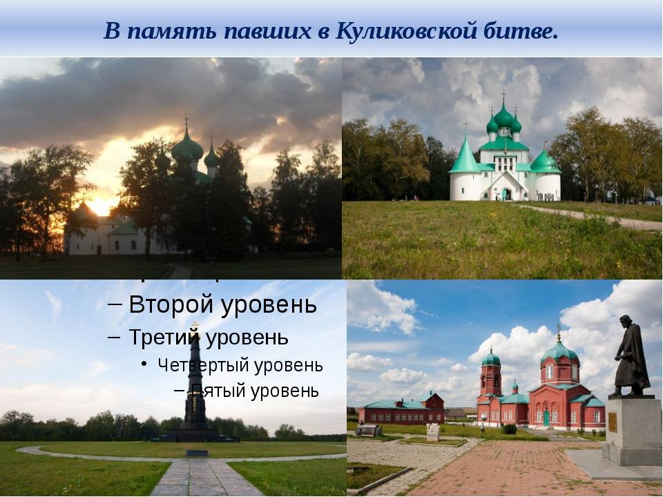 В память павших в Куликовской битве.
