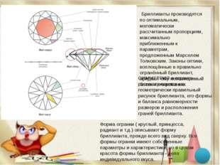 Бриллианты производятся по оптимальным, математически рассчитанным пропорци
