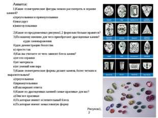 Анкета: 1)Какие геометрические фигуры можно рассмотреть в огранке камней? а)т
