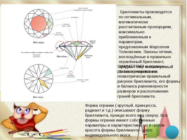 Бриллианты производятся по оптимальным, математически рассчитанным пропорци...