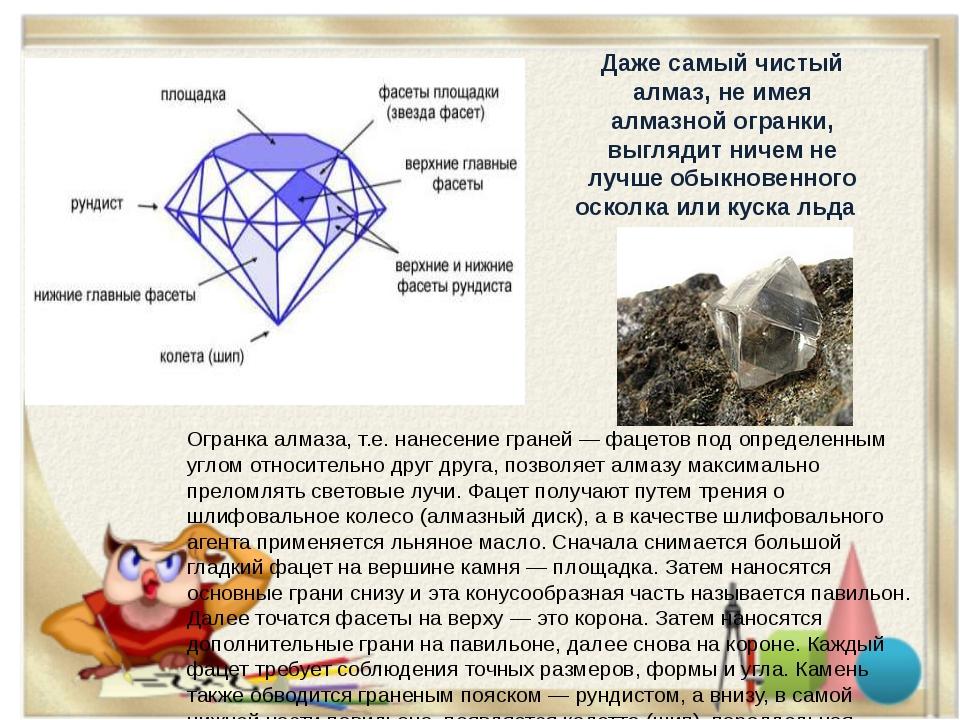 Огранка алмаза, т.е. нанесение граней — фацетов под определенным углом относи...