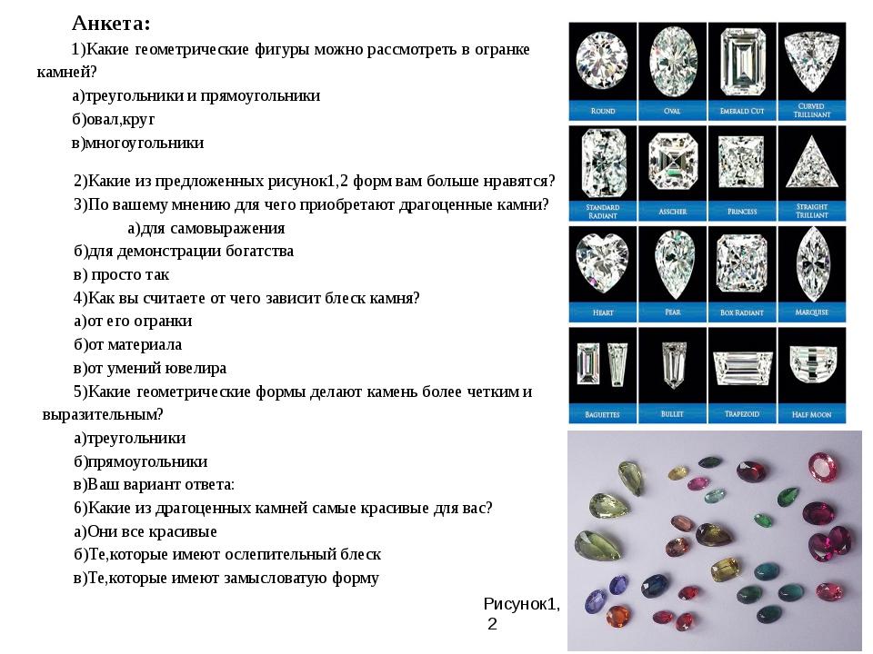 Анкета: 1)Какие геометрические фигуры можно рассмотреть в огранке камней? а)т...