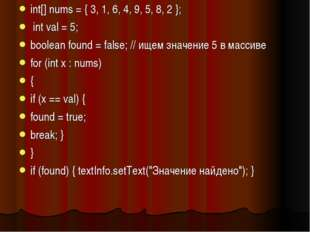 int[] nums = { 3, 1, 6, 4, 9, 5, 8, 2 }; int val = 5; boolean found = false;