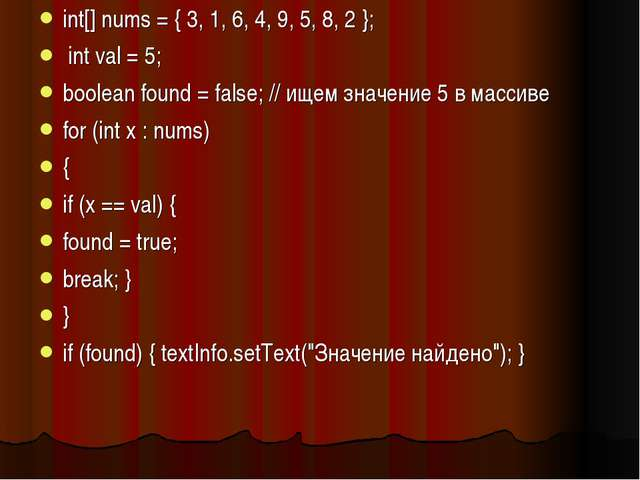 int[] nums = { 3, 1, 6, 4, 9, 5, 8, 2 }; int val = 5; boolean found = false;...