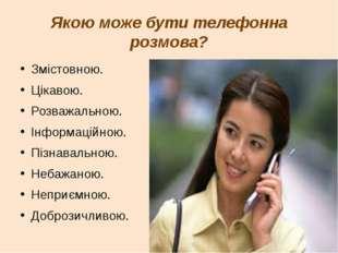 Якою може бути телефонна розмова? Змістовною. Цікавою. Розважальною. Інформац
