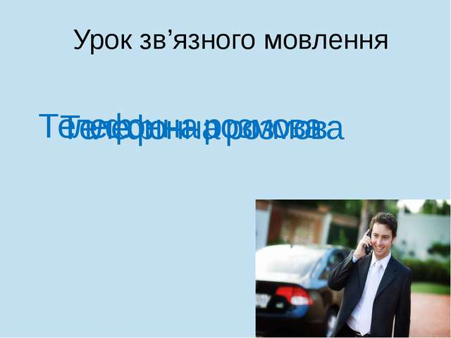 Телефонна розмова Урок зв'язного мовлення Телефонна розмова