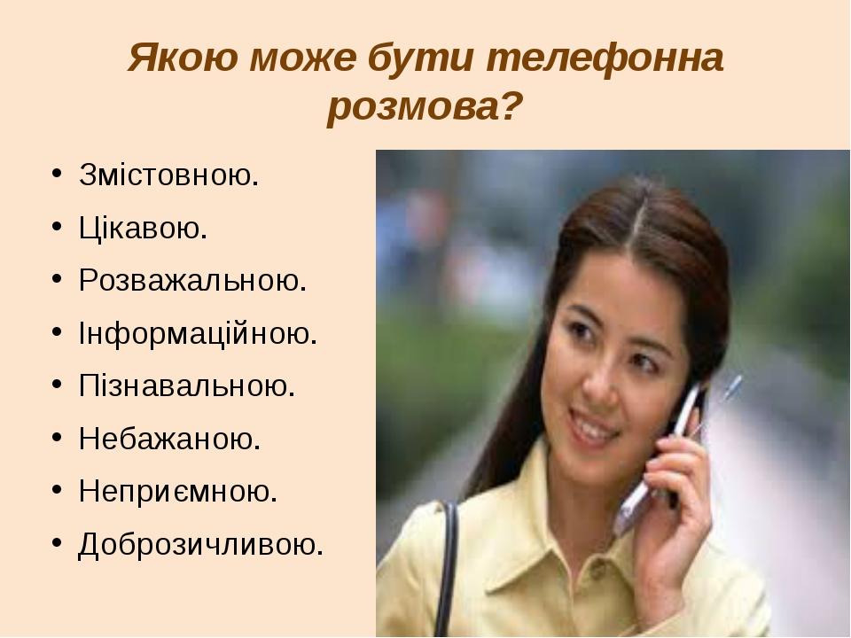 Якою може бути телефонна розмова? Змістовною. Цікавою. Розважальною. Інформац...