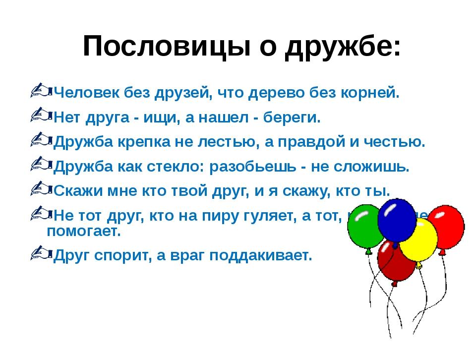 Пословицы о дружбе: Человек без друзей, что дерево без корней. Нет друга - и...