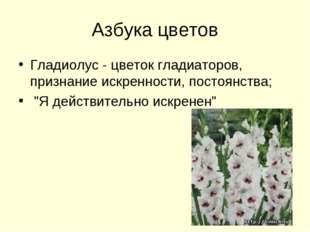 Азбука цветов Гладиолус - цветок гладиаторов, признание искренности, постоянс